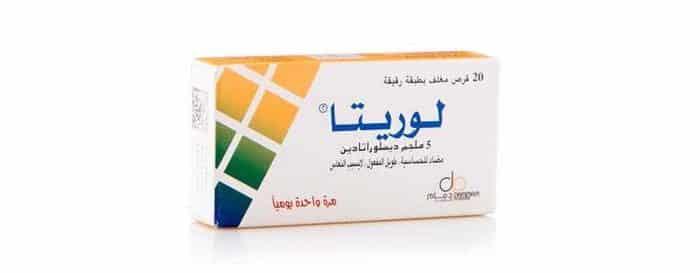 لوريتا أقراص لعلاج الحساسية دواعي استعمال حبوب لوريتا وسعر الدواء 2020 موقع عرب طب