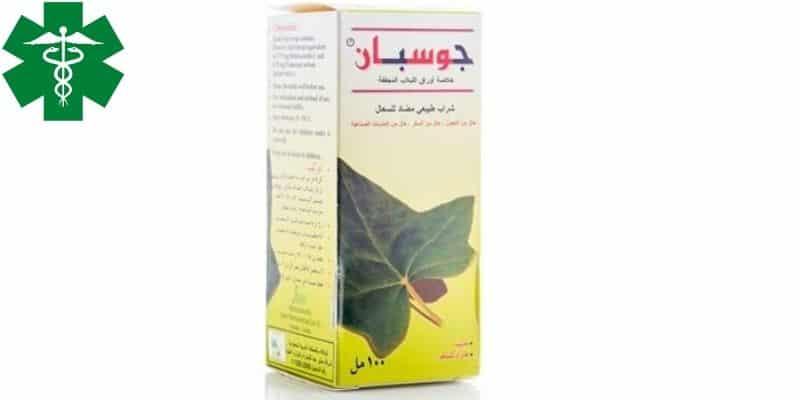 جوسبان Jospan شراب للكحة كل ما يخص الدواء موقع عرب طب