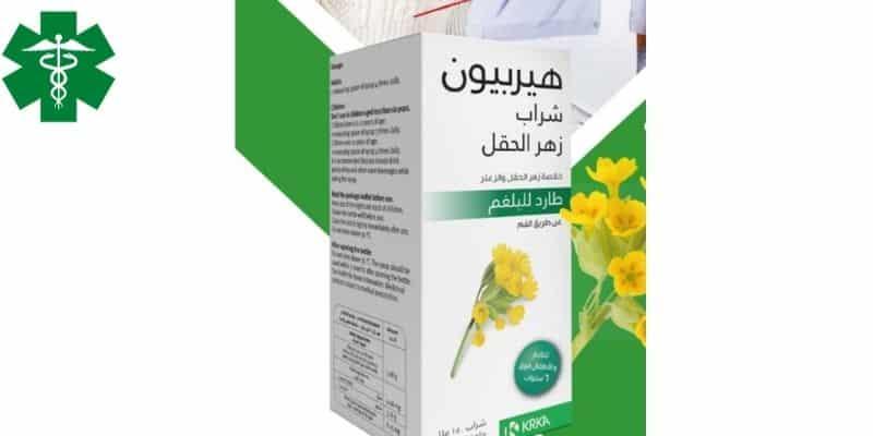 هيربيون Herbion شراب لعلاج الكحة وطارد للبلغم النشرة الداخلية ومعلومات الدواء موقع عرب طب